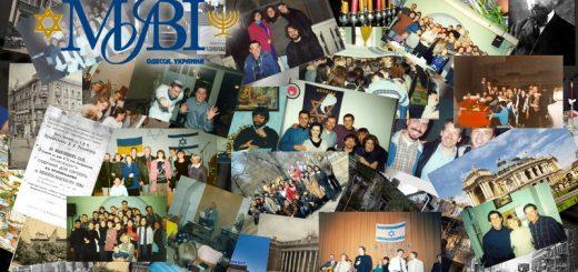 Мессианский Еврейский Библейский Институт (MJBI) объявляет о весеннем наборе студентов