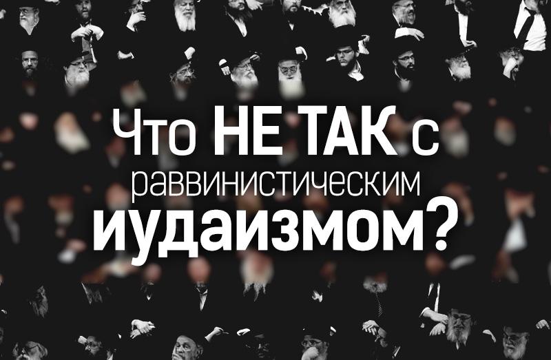 Что не так с раввинистическим иудаизмом? (видео)