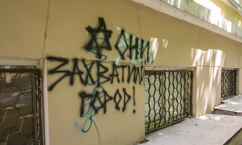 Опубликован отчет об антисемитизме в странах СНГ за 2014 год