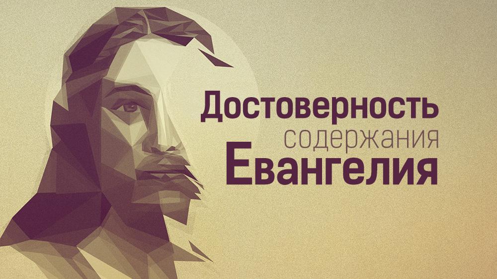 Достоверность содержания Евангелия
