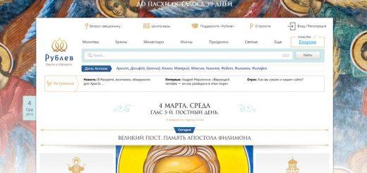 В России запущена первая поисковая система и соцсеть для православных