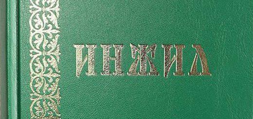 Издан первый в истории Новый Завет на башкирском языке