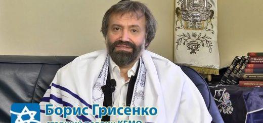 Поздравление с наступающим праздником Песах от Бориса Грисенко