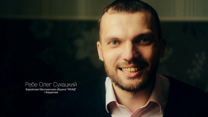 Поздравление с праздником Пурим: ребе Олег Сухацкий, Бердичев