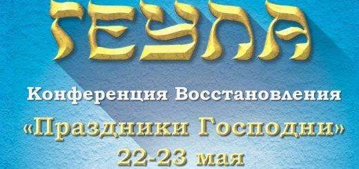 "22-23 мая - конференция ""Праздники Господни"" в Днепропетровске"