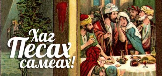 С праздником Песах! Хаг Песах самеах!