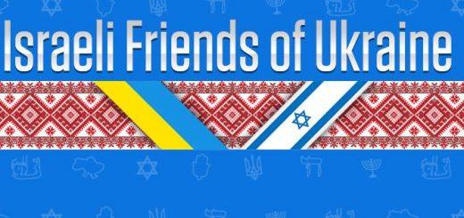 В Тель-Авиве пройдет фестиваль культур Украины и Израиля