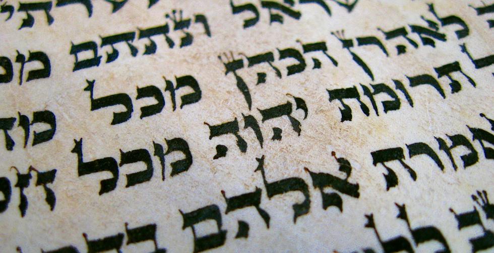 Еврейская Библия
