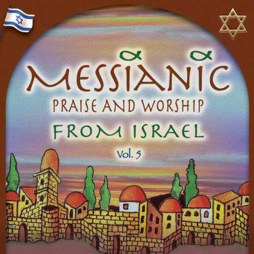 Messianic Praise and Worship from Israel Vol. 5