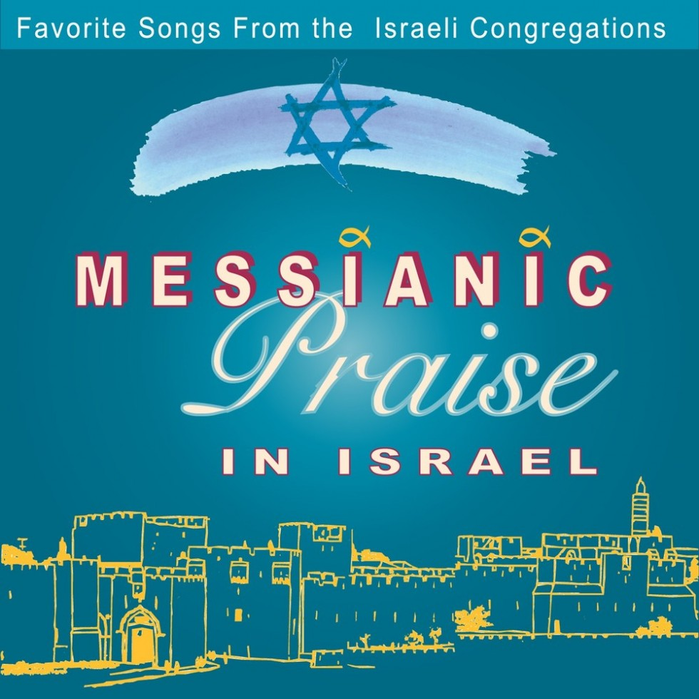 Messianic Praise in Israel (2014)