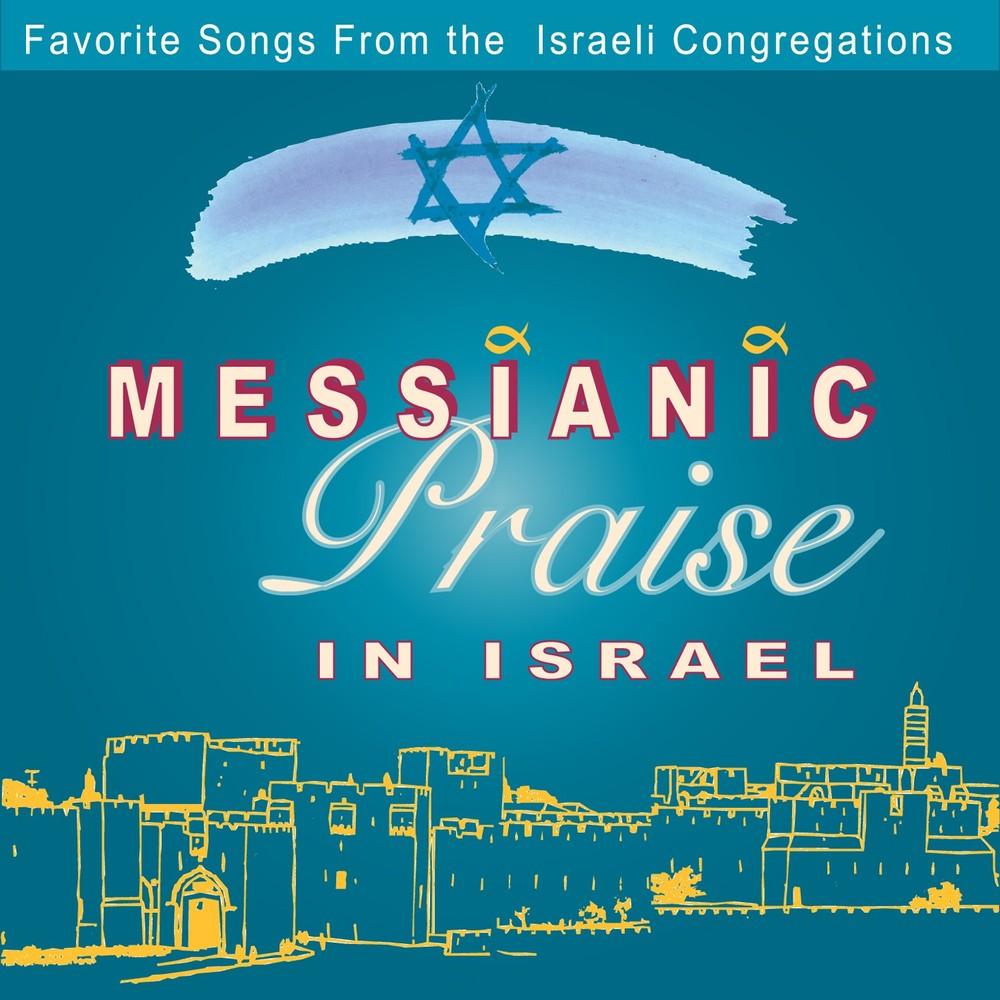 Messianic Praise in Israel (2014)