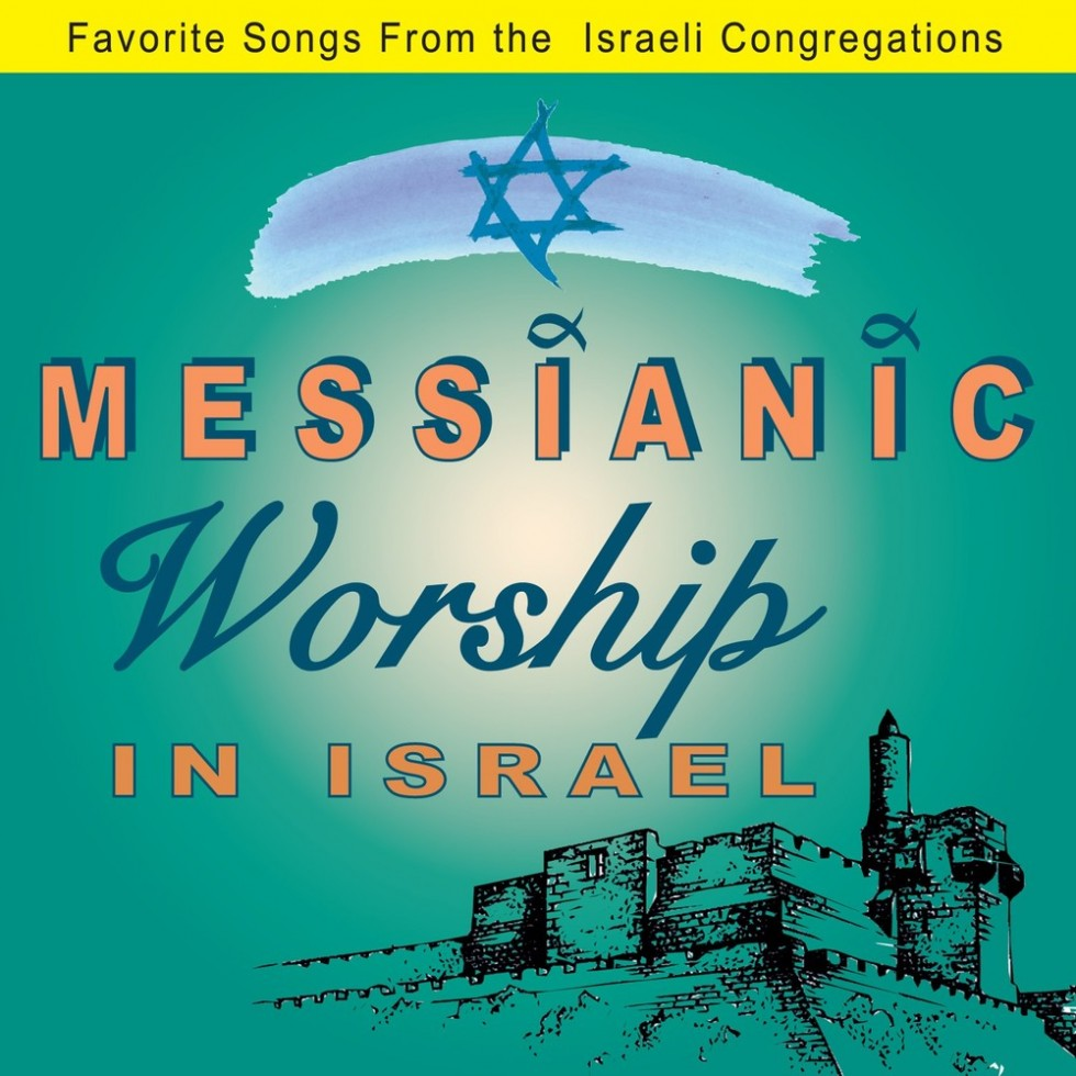 Messianic Worship in Israel (2014)