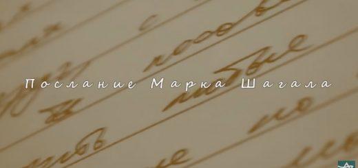 Послание Марка Шагала
