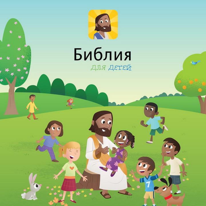 Приложение «Библия для детей» на русском языке доступно для скачивания!