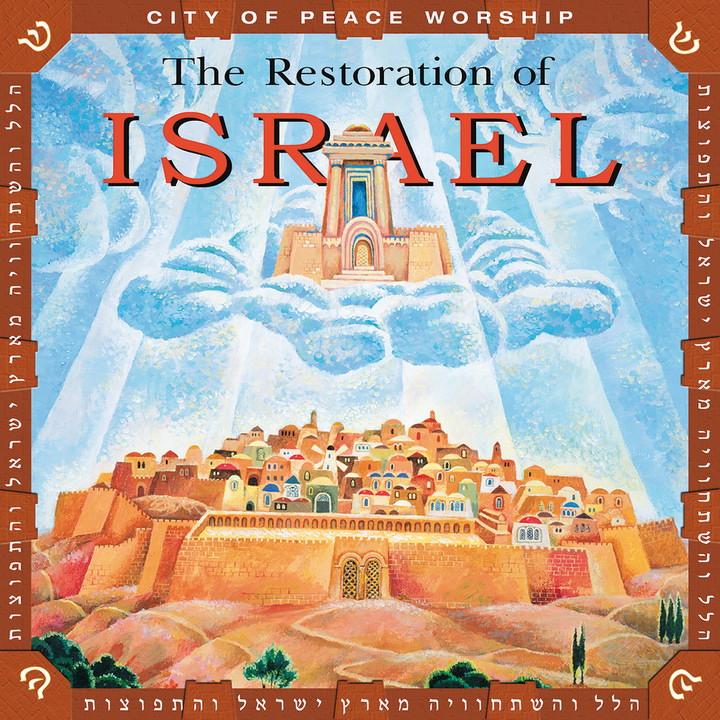 Joel Chernoff - The Restoration Of Israel (2009)