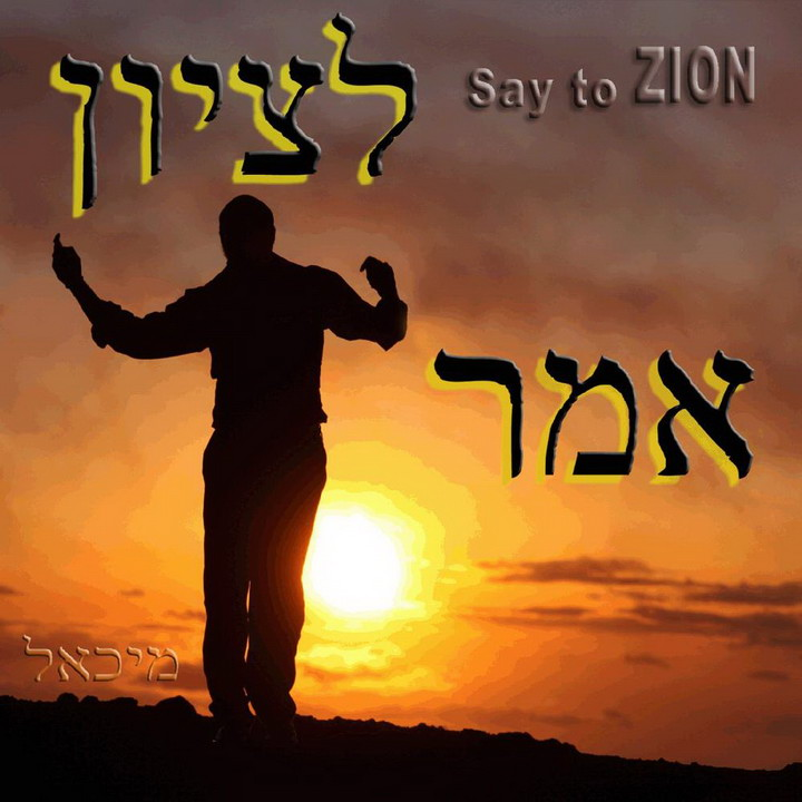Micha'el Ben David - Omer L'zion / Say to Zion (2012)