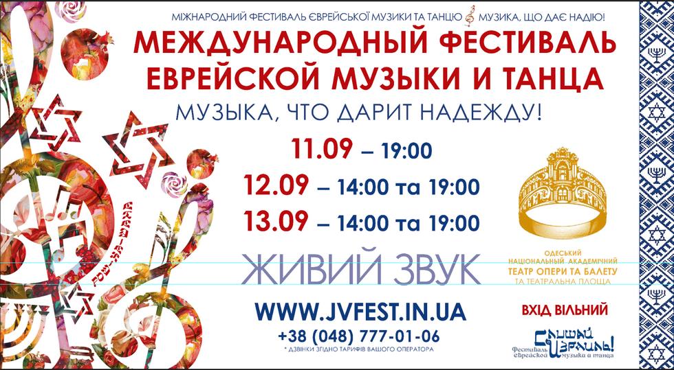 В Одессе пройдет фестиваль еврейской музыки и танца