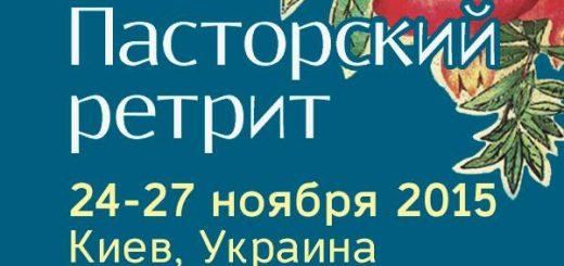 Пасторский ретрит-2015 пройдёт с 24 по 27 ноября