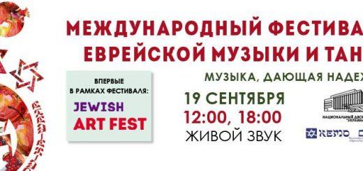 Международный фестиваль еврейской музыки и танца снова в Киеве!