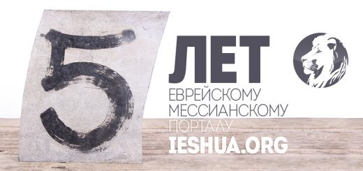 Порталу ieshua.org - 5 лет!