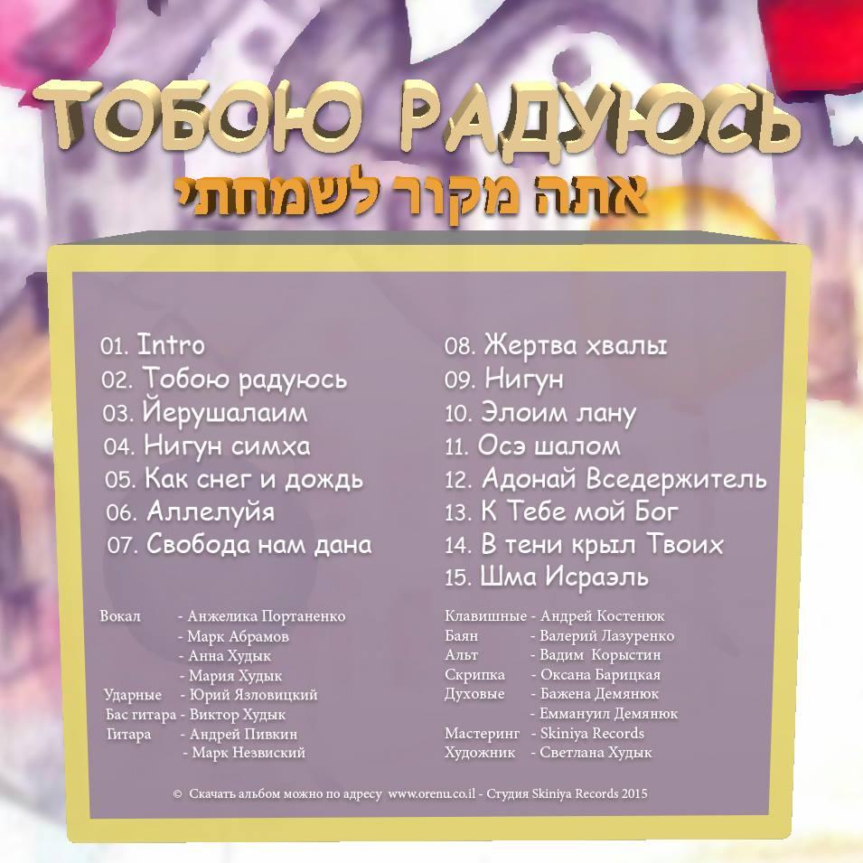 Toboyu-Raduyus-2015-2