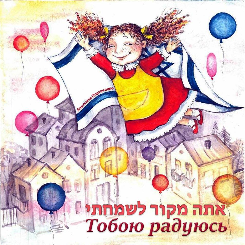 Анжелика Портаненко - Тобою радуюсь (2015)