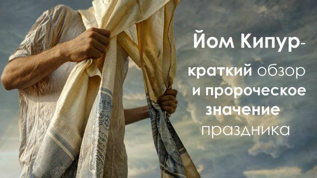 """""""Еврейский взгляд"""": Йом Кипур. Краткий обзор и пророческое значение праздника"""