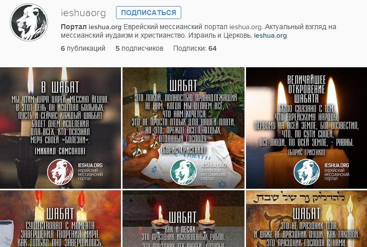 Встречайте: портал ieshua.org в Instagram!