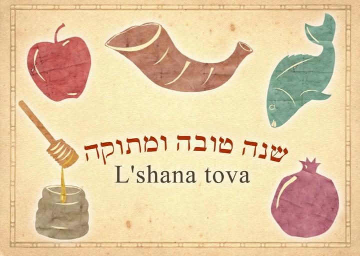 Еврейские новогодние традиции