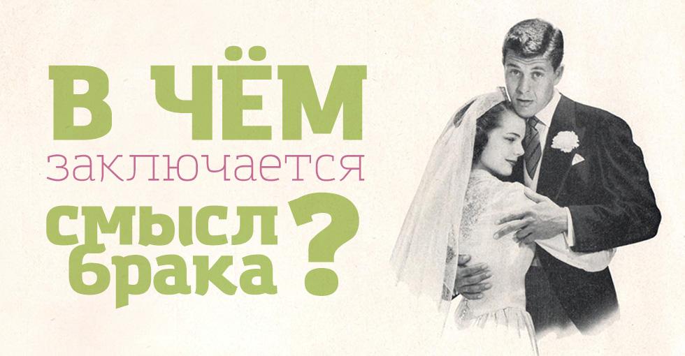 В чем заключается смысл брака?
