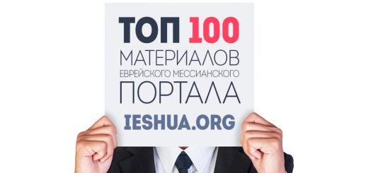 ТОП 100 материалов портала ieshua.org