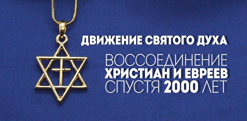 Движение Святого Духа: воссоединение христиан и евреев спустя 2000 лет