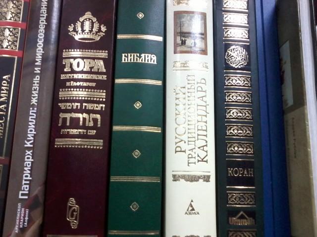 Тору, Библию и Коран выведут из под закона об экстремизме в РФ