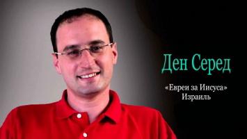 «Не дремлет и не спит хранящий Израиля»: Евреи за Иисуса в Израиле