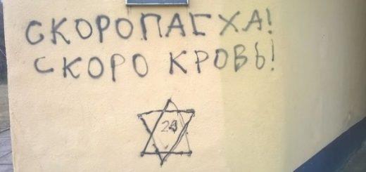 Социолог: в российском обществе сохраняются антисемитские стереотипы