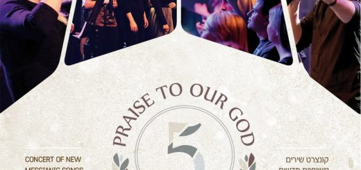 Praise to Our God 5 (2015)