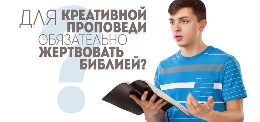 Для креативной проповеди обязательно жертвовать Библией?