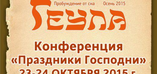 """23-24 октября - конференция """"Праздники Господни"""" в Днепропетровске"""
