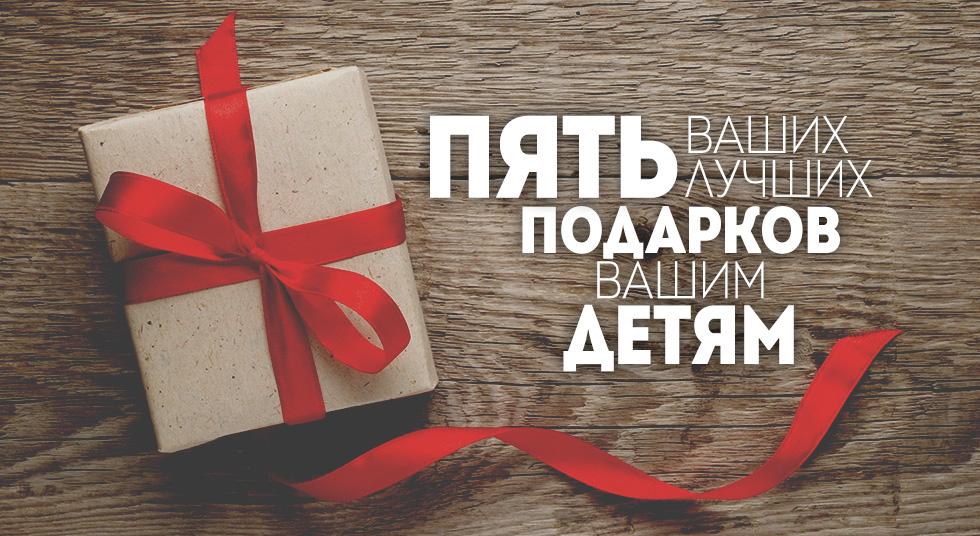 Пять ваших лучших подарков вашим детям