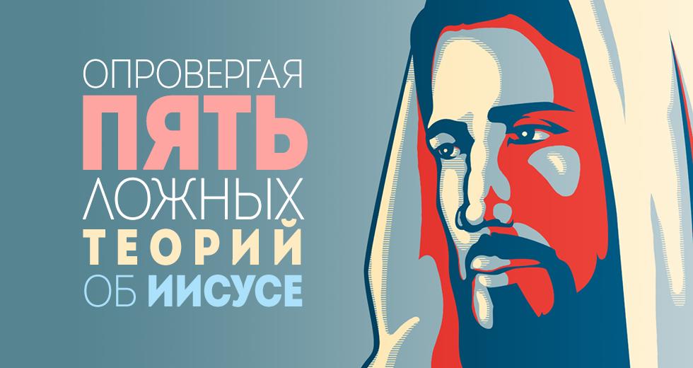 Опровергая пять ложных теорий об Иисусе