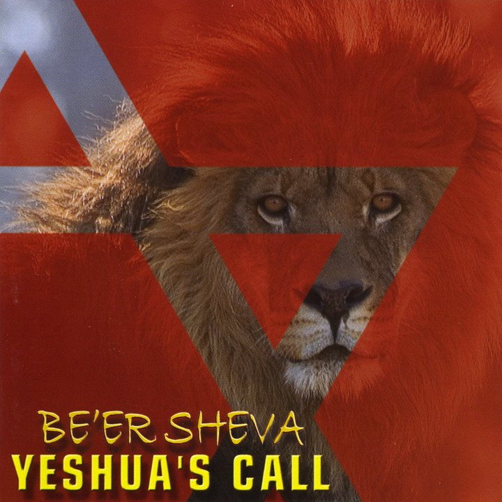 Be'er Sheva - Yeshuas Call (2004)