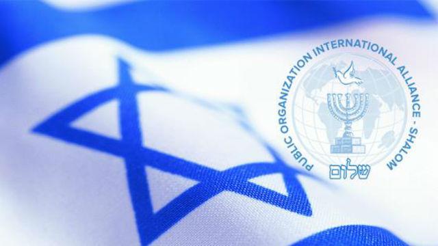 Воскрешающие память: Международный Альянс «Шалом»