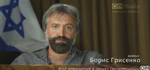 Борис Грисенко: Мое отношение к алие (репатриации евреев в Израиль)