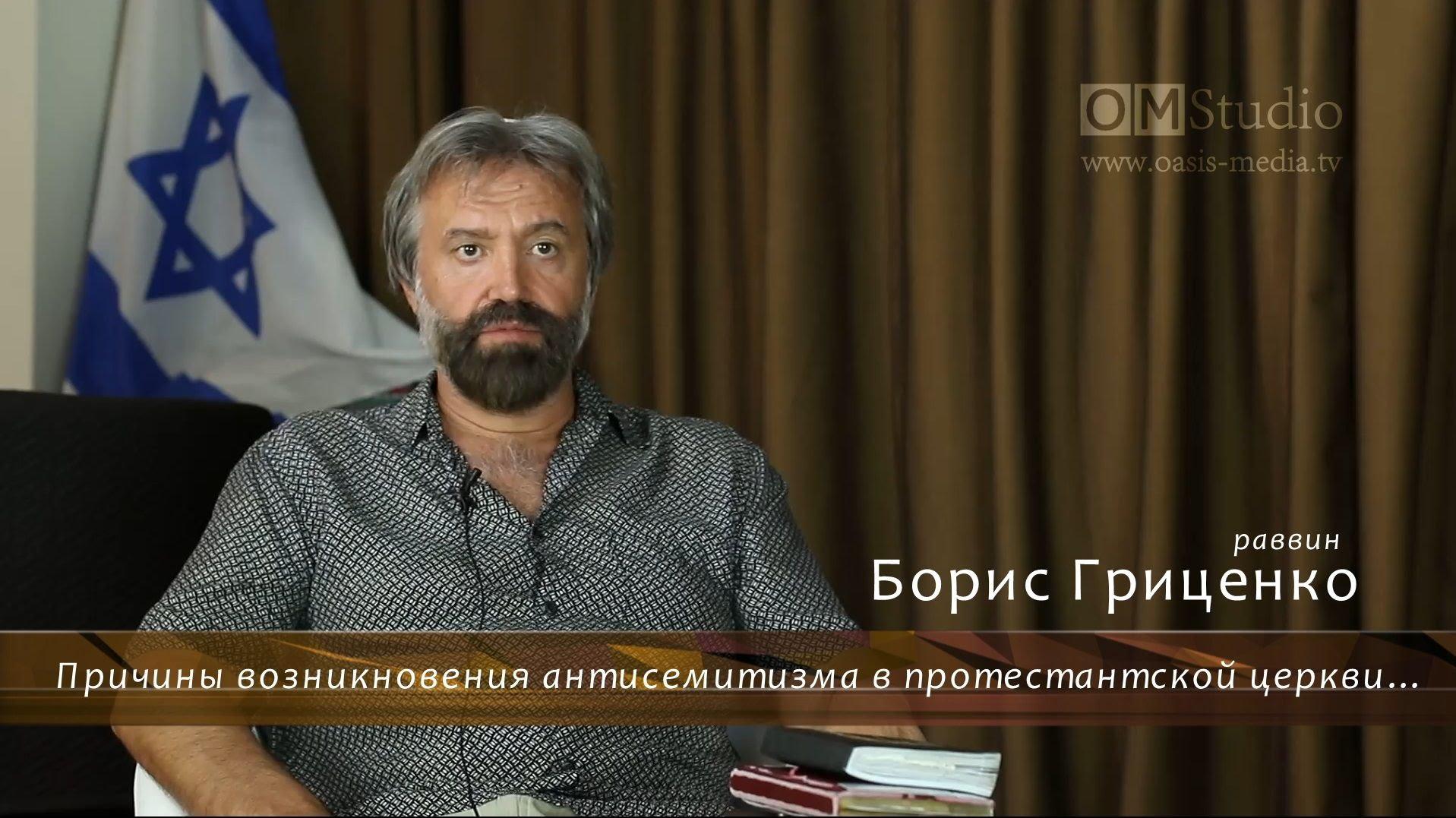 Борис Грисенко: Причины возникновения антисемитизма в протестантской церкви
