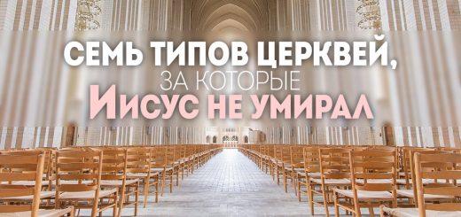 Семь типов церквей, за которые Иисус не умирал