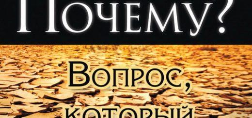 Новая книга Филипа Янси на русском выложена бесплатно в Сети