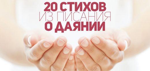 20 стихов из Писания о даянии
