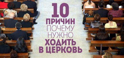 10 причин, почему нужно ходить в церковь