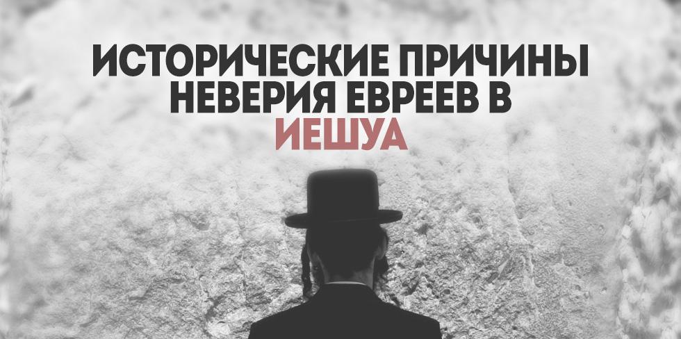 Исторические причины неверия евреев в Йешуа