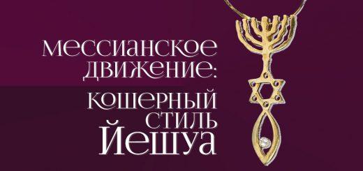 Мессианское движение: кошерный стиль Иешуа